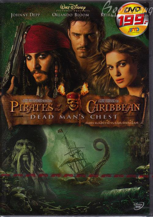 Pirates Of The Caribbean 2: Dead Man's Chest/สงครามปีศาจ
