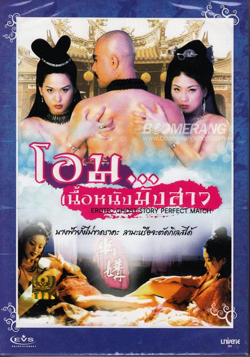 Erotic Ghost Story: Perfect Match (1997) NTSC DVD5