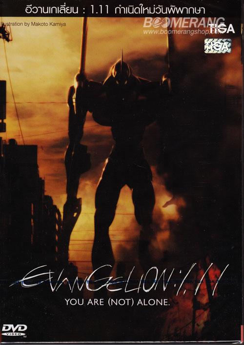 Evangelion: 1.11 You Are (Not) Alone กำเนิดใหม่วันพิพากษา พากย์ไทย
