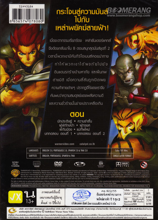 movies and cartoons download rooms thundercats season