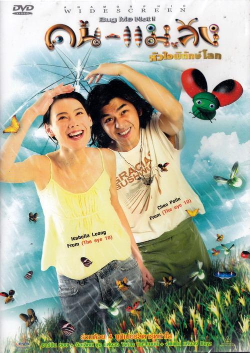 Chung Buk Ji 2005 Movie